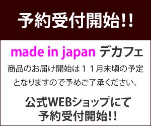 メイドインジャパンデカフェの予約受付開始